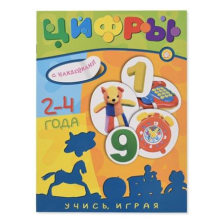 Книга Лабиринт Цифры Учись играя с наклейками 2-4 года