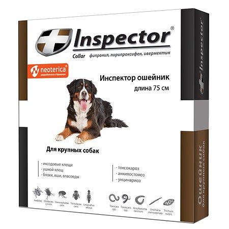 Ошейник для собак Inspector крупных пород от внешних и внутренних паразитов 75см