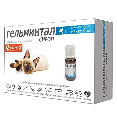 Сироп для котят и кошек Гельминтал до 4кг от внутренних паразитов 5мл