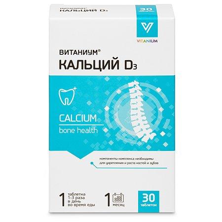 Кальций D3 Vitanium 30таблеток