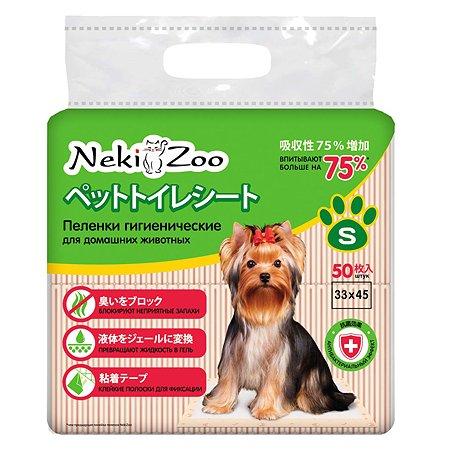 Пеленки для домашних животных Maneki NekiZoo впитывающие S 33*45см 50шт