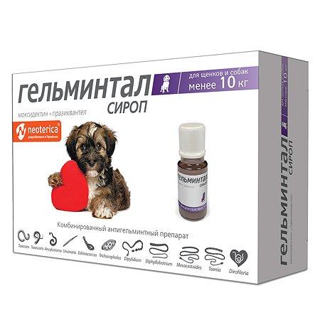 Сироп для щенков и собак Гельминтал до 10кг от внутренних паразитов 10мл