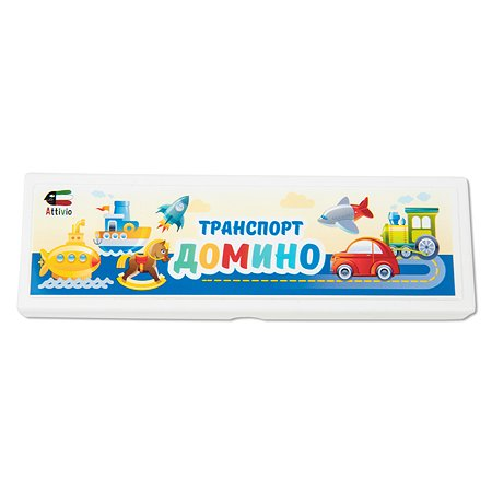 Игра настольная Attivio Домино Транспорт DMNP-002