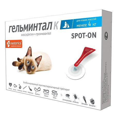 Капли для кошек Гельминтал до 4кг Spot-on от внутренних паразитов 0.4мл
