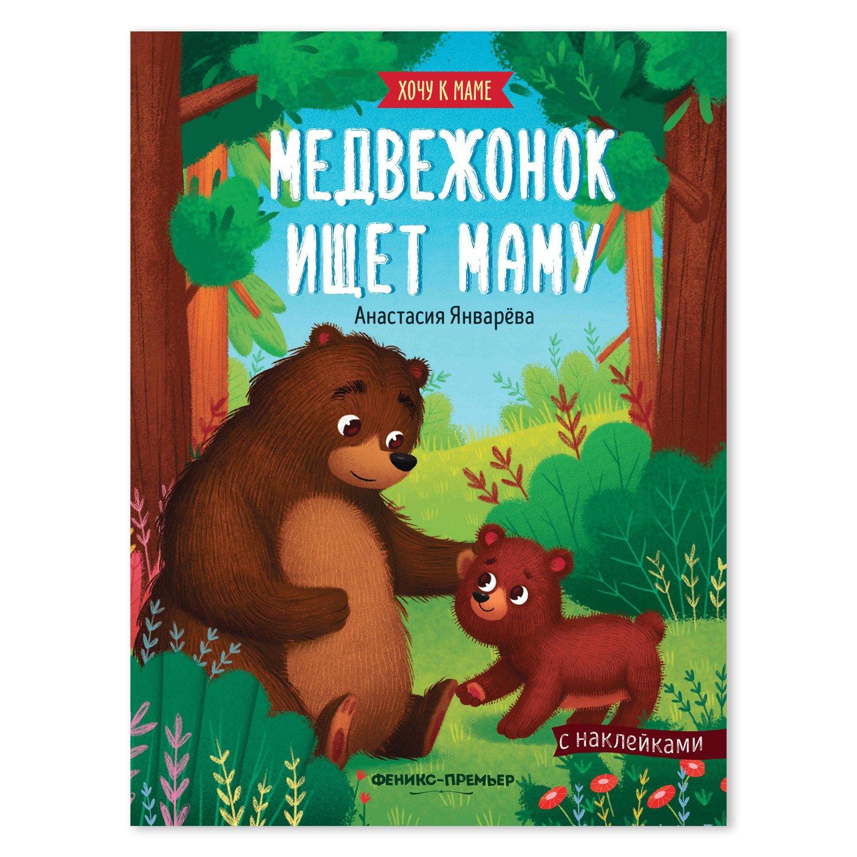 Книжка с наклейками Феникс Премьер Медвежонок ищет маму