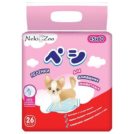 Пеленки для домашних животных Maneki NekiZoo впитывающие одноразовые S 45*60см 26шт