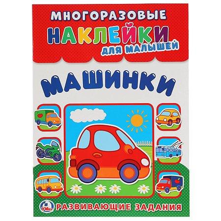 Книга с наклейками УМка Машинки