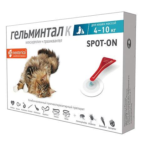 Капли для кошек Гельминтал 4-10кг Spot-on от внутренних паразитов 1мл