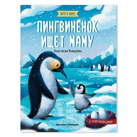 Книжка с наклейками Феникс Премьер Пингвин ищет маму