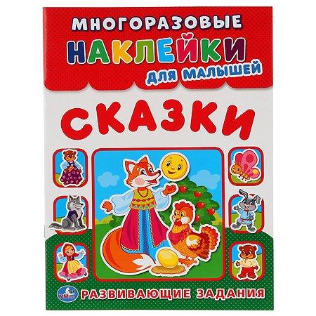 Книга с наклейками УМка Сказки