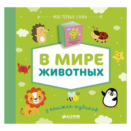 Книга развивающая Clever 9 книжек-кубиков (нов). В мире животных 553