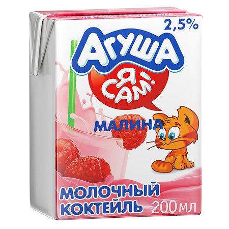 Коктейль молочный Агуша Я сам малина 200мл с 1года