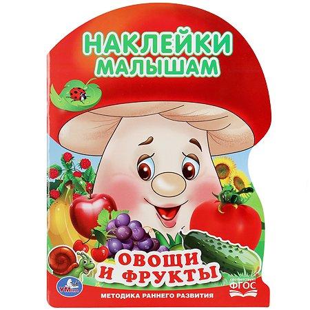 Книга с наклейками УМка Овощи и фрукты