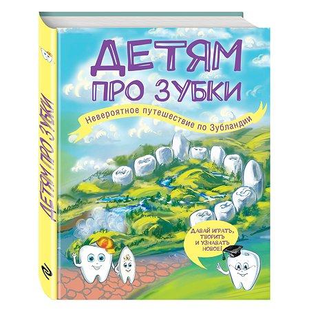 Энциклопедия Эксмо Детям про зубки. Невероятное путешествие по Зубландии