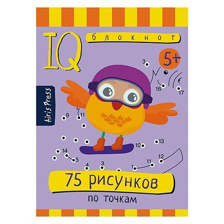 Умный блокнот Айрис ПРЕСС 75 рисунков по точкам