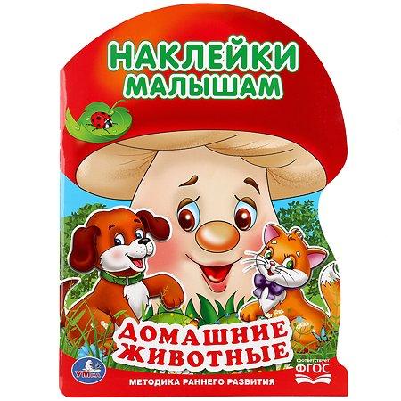 Книга с наклейками УМка Домашние животные