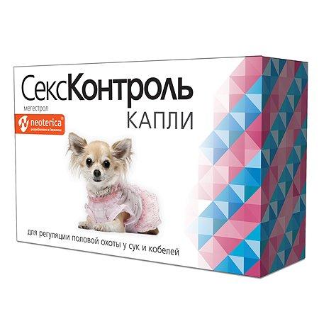 Капли для собак СексКонтроль для коррекции половой охоты 5мл