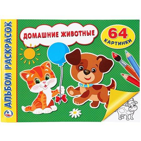 Книга-раскраска УМка Домашние животные