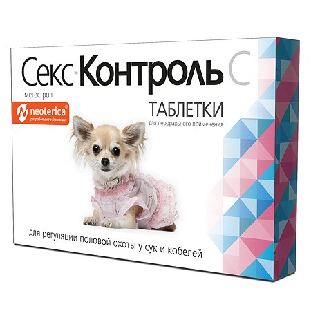 Препарат для собак СексКонтроль для коррекции половой охоты 10таблеток