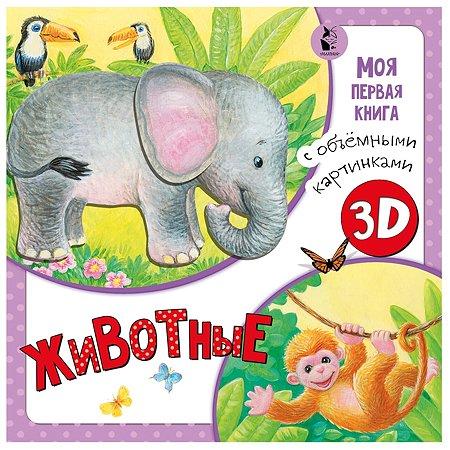 Книга АСТ Моя первая книга с объемными картинками Животные