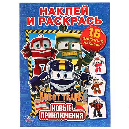 Книга-раскраска УМка Новые приключения робот Трейнс