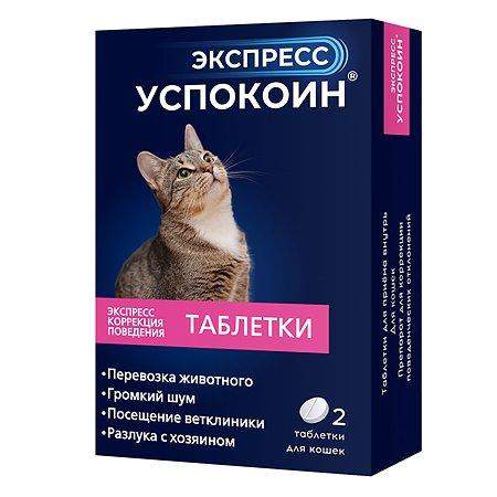 Успокоительное для кошек Астрафарм Экспресс Успокоин 2таблетки
