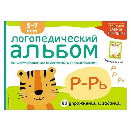 Книга Эксмо Логопедический альбом РРь