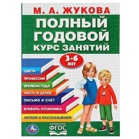 Книга УМка Полный годовой курс занятий 3-6лет Жукова 296831