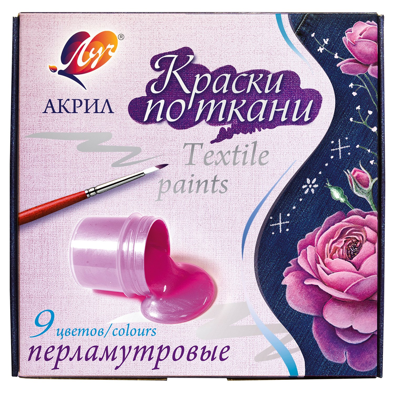 Краску для ткани купить в орле лото музыкальные инструменты