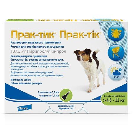 Препарат для собак Elanco Прак-тик 1.1мл 4.5-11кг 3пипетки