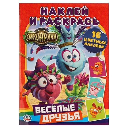 Книга-раскраска УМка Смешарики Веселые друзья