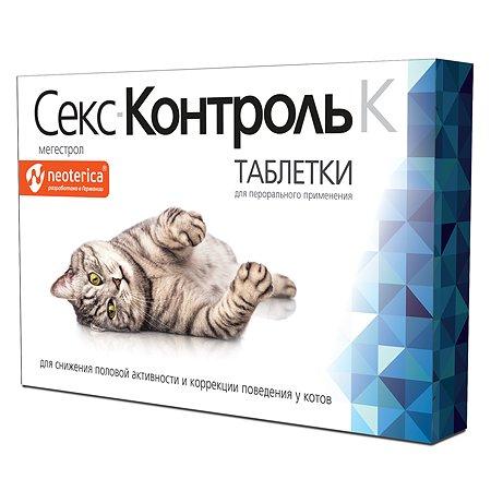 Препарат для котов СексКонтроль для коррекции половой охоты 10таблеток