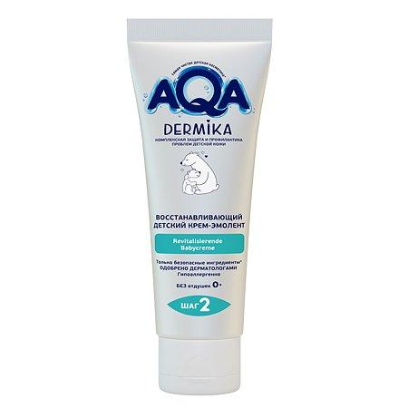 Крем-эмолент AQA dermika 75мл 02132101
