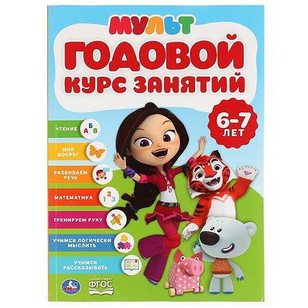 Книга УМка Годовой курс занятий 6-7лет Мультмикс 296832