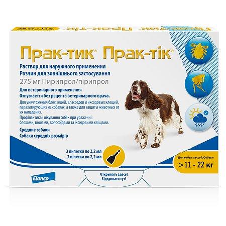 Препарат для собак Elanco Прак-тик 2.2мл 11-22кг 3пипетки