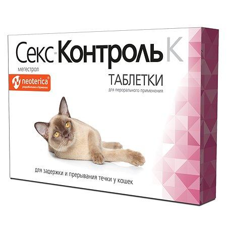 Препарат для кошек СексКонтроль для коррекции половой охоты 10таблеток
