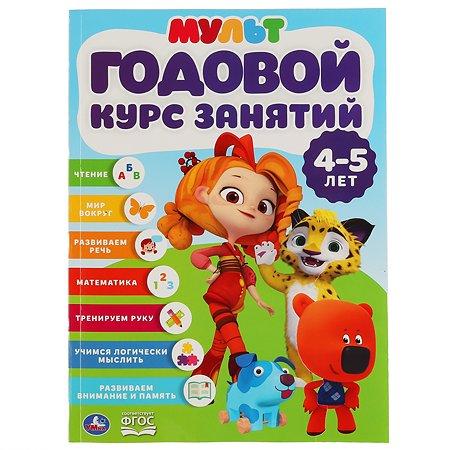 Книга УМка Годовой курс занятий 4-5лет Мультмикс 296833
