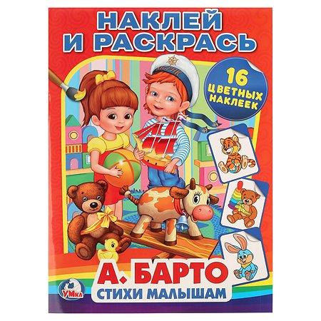 Книга-раскраска УМка Стихи малышам Барто