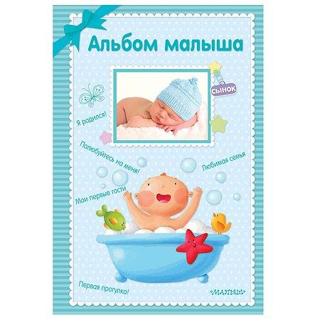 Альбом АСТ малыша