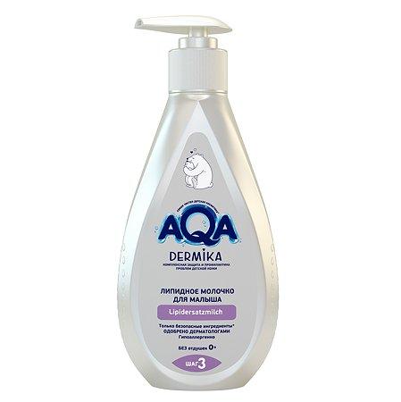 Молочко AQA dermika липидное 250мл c 0месяцев
