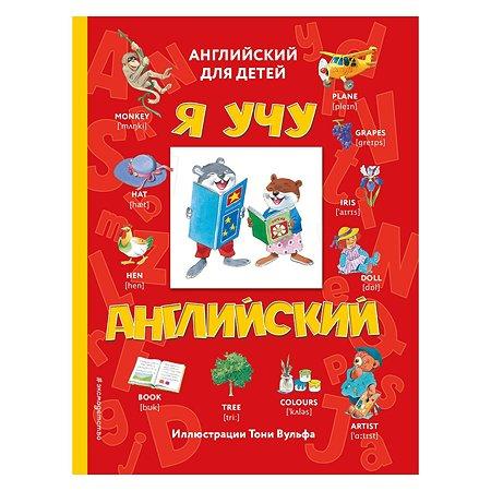 Книга Эксмо Я учу английский с иллюстрациями Тони Вульфа транскрипция