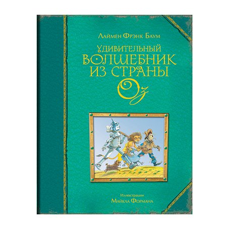 Сказки Эксмо Удивительный волшебник из страны Оз (ил. М. Формана)