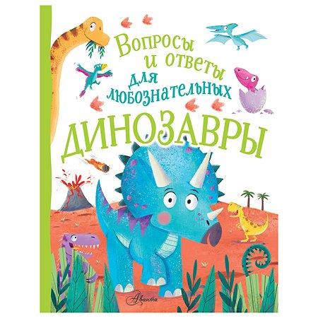 Энциклопедия АСТ Динозавры