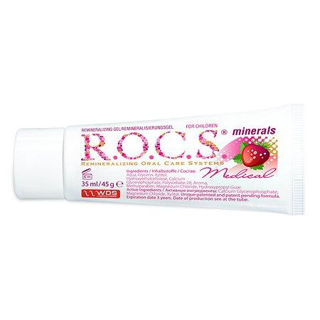 Гель для укрепления зубов R.O.C.S. Medical Minerals  для детей и подростков Клубника 45 гр