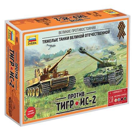 Великие противостояния Звезда Тигр против ИС-2