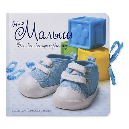 Альбом для новорожденных Лабиринт Наш малыш Все-все-все про первый год