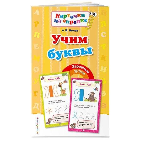 Книга Эксмо Учим буквы