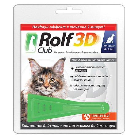 Капли для кошек RolfClub3D 8-15кг от блох и клещей 1.5мл