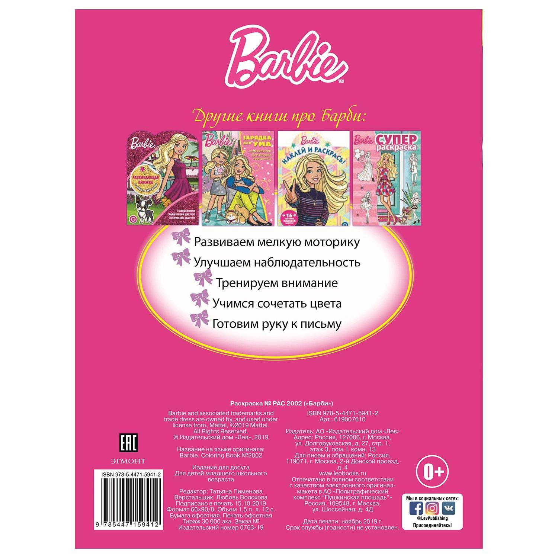 Раскраска Эгмонт Барби - купить в интернет магазине ...