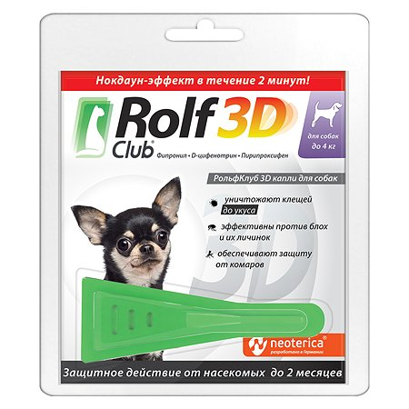 Капли для собак RolfClub3D до 4кг от блох и клещей 0.5мл